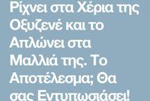 ΝΟΙΚΟΚΥΡΙΟ- ΜΥΣΤΙΚΑ