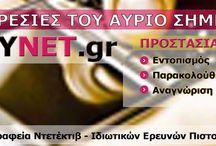 SPYnet.gr