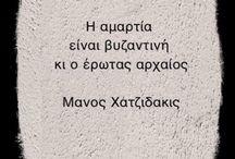 Μάνος Χατζιδακις