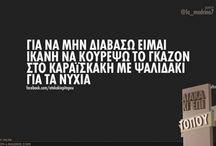 Sayings / Ατάκες από το facebook