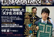 東海の龍 藤井聡太 / 将棋のタイトルを東海に奪取する
