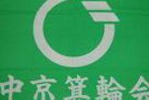 中京箕輪会