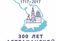 лого 300 лет Астраханской губернии