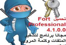 تحميل Fort Professional 4.1.0.0 مجانا برنامج لتشفير الملفات وكلمة المرور لنظام ويندوزhttp://alsaker86.blogspot.com/2018/04/download-fort-professional-4-1-0-0-free.html