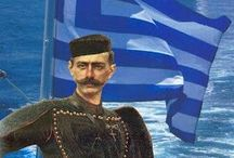 πατρίδα μου Ελλάδα σ'αγαπώ