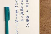 手書き 万年筆