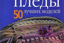 Журналы и книги по вязанию крючком