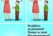 Воспитание