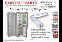 Λάστιχα Πόρτας Ψυγείου
