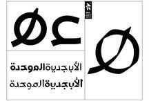 29LT UA Neo N & B / الأبجديّة الموحّدة خطٌّ مصمّمٌ لأصحاب الجرأة العالية، المحرّرين من التّقليد.   Unified Arabic is a typeface for bold spirits, unfettered by convention.