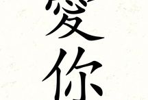 Chinees word