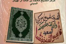 أنشطة سمو الشيخة الدكتورة شما بنت محمد بن خالد آل نهيان