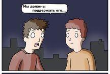 Юмор / Все смешные комиксы на русском мы складируем тут