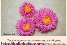 Цветы из фома и полимерки / Цветы и пр.