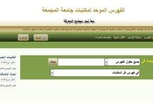 3  مكتبات عربية على كوها