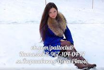 Зимнее пальто с мехом Меховым воротником / Шикарные пальто с натуральным мехом!