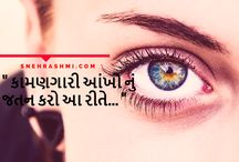 Eye Care- Tips in Gujarati