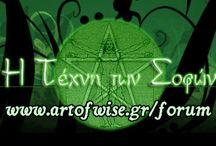 Η Τέχνη των Σοφών & Αβάπτιστο / www.artofwise.gr/forum