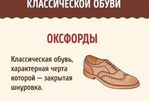 кожа обувь
