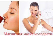 Магнитная маска молодости / Магнитная Маска Молодости предназначен для лечебного воздействия постоянным магнитным полем на биологически активные точки, находящиеся на круговой мышце глаз и брови, на основе принципов классической восточной рефлексотерапии.