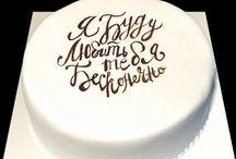 Торт годовщину
