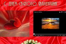 Valentinka / Поздравительные открытки http://loveforever.ruelsoft.org/happyday/