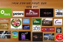 Famous projects יורם פרקט / Famous projects  יורם פרקט - פרקטים פרויקטים ולקוחות מפורסמים http://www.yoramparcet.022.co.il