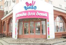 """Открытие НОВОГО магазина / """"Bell Bimbo"""" приглашает 25.12.2014г. в 14.00 на открытие НОВОГО магазина детской одежды по адресу: пр. Строителей, 5/1."""