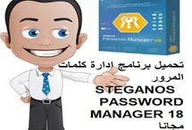 تحميل برنامج ادارة كلمات المرور STEGANOS PASSWORD MANAGER 18 مجاناhttp://alsaker86.blogspot.com/2018/04/download-steganos-password-manager-18-free.html
