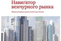 MoneyTreeTM  / Третья публикация отчета «MoneyTreeТМ: Навигатор венчурного рынка» («MoneyTreeТМ: Россия»), подготовленная Центром технологий и инноваций PwC и РВК по итогам развития венчурного рынка за 2012 год. Полная версия обзора www.slidesha.re/177uti9