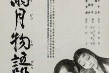 Cinematic Inspiration: Kenji Mizoguchi