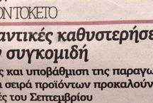 Παρατηρητής (Σερρών) / Συλλογή από γκάφες της εφημερίδας Καθημερινός Παρατηρητής, που εκδίδεται στις Σέρρες. http://www.serresparatiritis.gr/