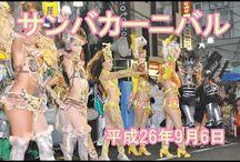 東武東上線沿線の秋の祭り・Tobu Tojo Line Autumn Festivals / Fall / Autumn Festivals near Tobu Tojo Line Stations. 東武東上線の駅の近くにある秋の祭り