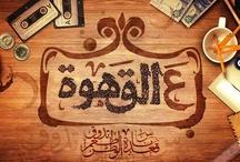 3lahwa - ع القهوة / by 3lahwa ع القهوة