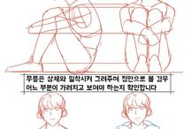 만화 그리기