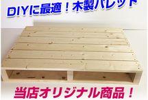 木製パレット  Wooden Pallets