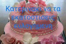 Γενέθλια