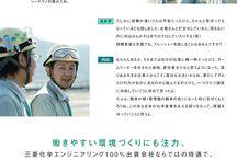 Webサイト 緑