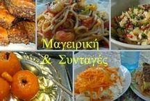 μαγειρικη