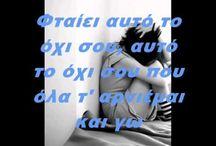 TRAGOUDIA - SONGS