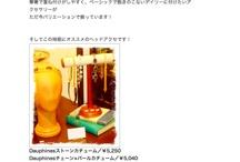 SHOP: BAYCREWS JAPAN; SPICK AND SPAN / http://www.baycrews.co.jp/