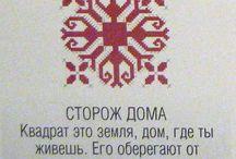 символы, азбука, язык, буквы, орнаменты