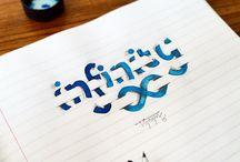 Calligraphyty, typo...