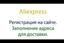 Алиэкспресс видео уроки