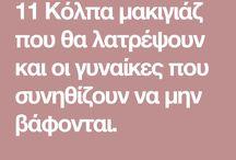γεωργιαΜΑΚΙΓΙΑΖ