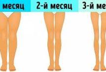 зарядка ног