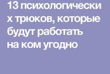 Психофокусы