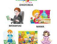 υλικό για σχολειο γλώσσα γραμματικη