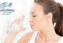 Water Values / Tips για την αξία του νερού