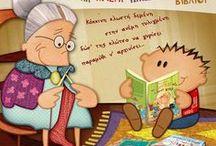 Ημέρα παιδικού βιβλιου